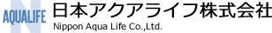 日本アクアライフ株式会社